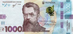Billet 1000 Hryven Ukraine UAH Serie 2019 recto