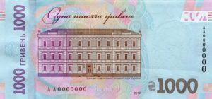 Billet 1000 Hryven Ukraine UAH Serie 2019 verso