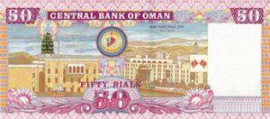 Billet 50 Rials Oman OMR 2019 verso