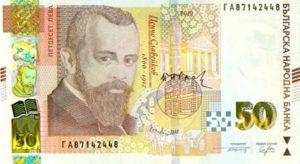 Billet 50 Lev Bulgarie BGN 2019 recto