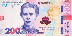 Billet 200 Hryven Ukraine UAH Serie 2019 recto