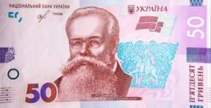 Billet 50 Hryven Ukraine UAH Serie 2019 recto