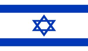 Change de Shekel Israélien